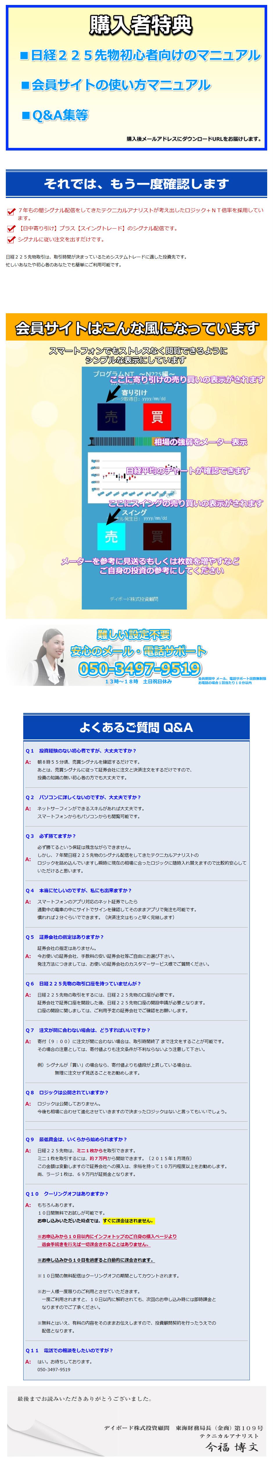 日経225先物寄り引け+スイングトレード【投資助言商品】3