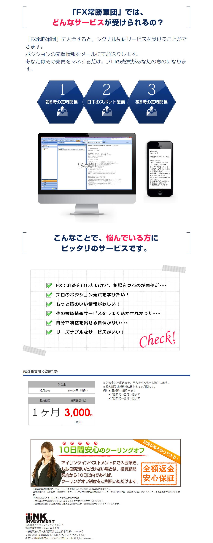 FX常勝軍団【投資助言商品】画像02