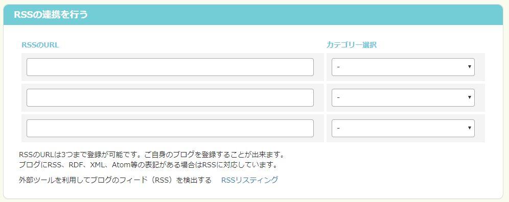 会員情報RSS登録