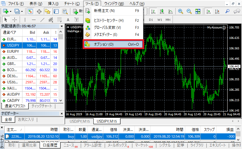 REAL TRADE設定手順の解説画像です