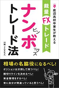 底辺高校卒業生が教えるFXトレード新手法【ナンボトレード法】