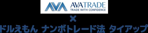 AVATRADE × ドルえもん ナンボトレード法