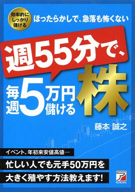 週55分で毎週5万円儲ける株