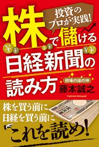 投資のプロが実践!株で儲ける日経新聞の読み方