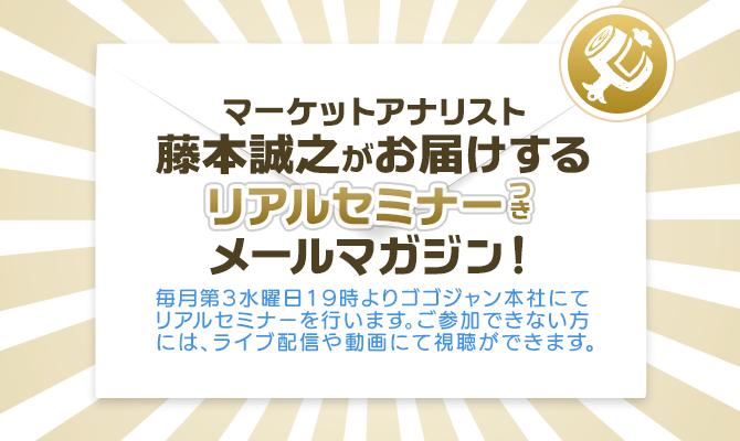 マーケットアナリスト 藤本誠之がお届けするリアルセミナーつきメールマガジン!